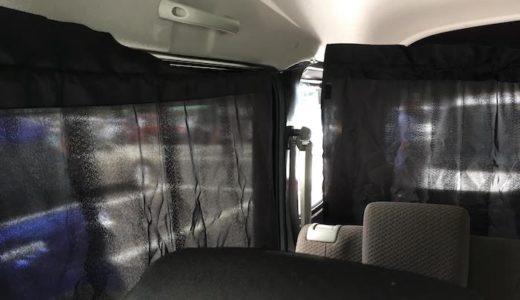 エブリイバンにカーテンを設置して日除けと空調効率向上